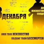3_dekabrja