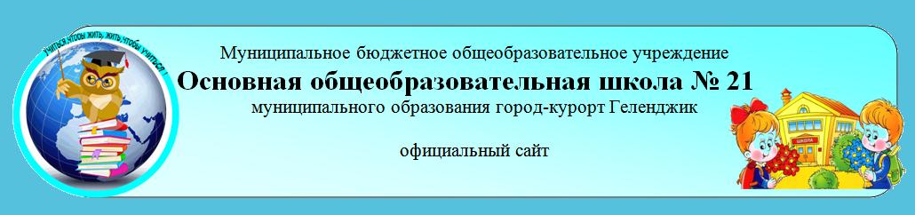 МБОУ ООШ № 21