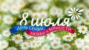 den_semi_lyubvi_i_vernosti_v_pmr